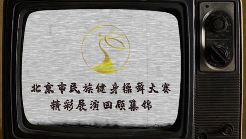 北京市民族健身操舞大赛精彩展演回顾集锦