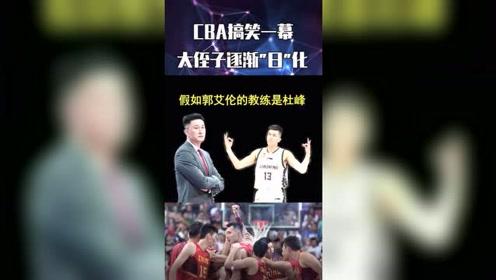 假如郭艾伦的教练是杜峰