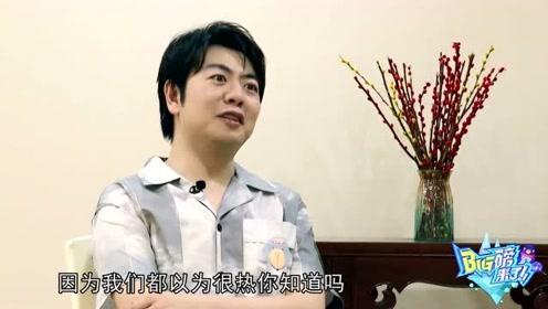 郎朗表示以为很热闹,潘粤明表示做的扎实一点,张钧甯表示把视频直接给你