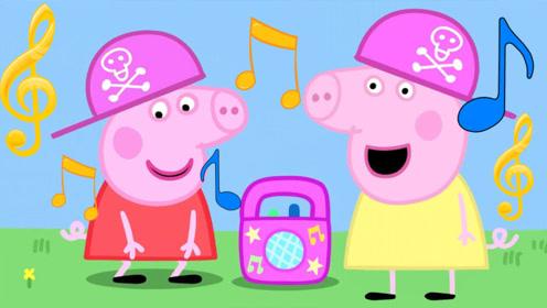 小猪佩奇和表姐一起随着音乐跳舞 简笔画