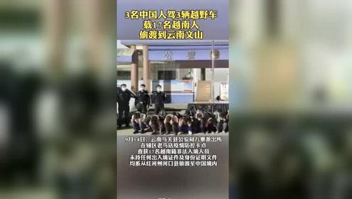 云南查获17人偷渡入境,全城戒备
