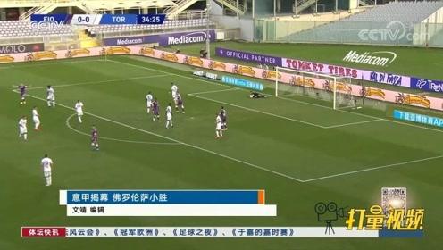 意甲新赛季揭幕战!佛罗伦萨小胜