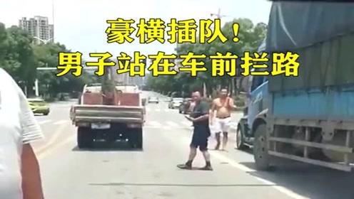 路怒男子站在视频车前拦路,让自己乘坐的后车插队,这样做不觉得危险吗?