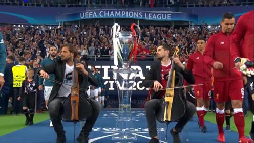 欧冠决赛的开场总是能给你惊喜