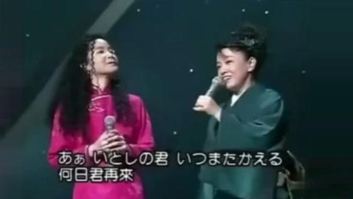 邓丽君和中岛美雪同台《何日君再来》,天籁之音组合, 百听不厌