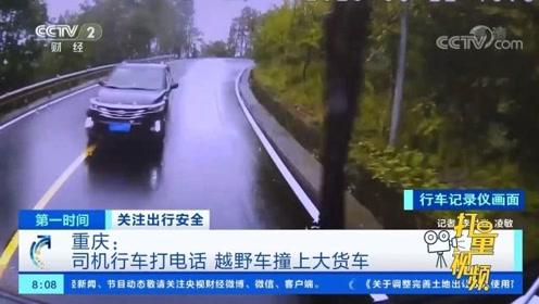 重庆:司机行车打电话,越野车跨过中线,猛烈撞击货车