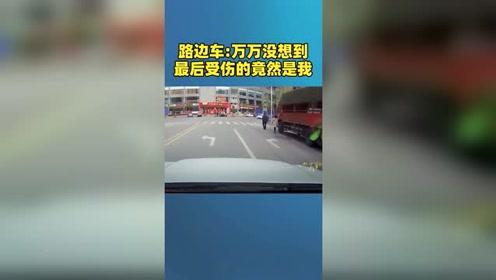 """视频车:我对你""""哎哎哎""""不完。行车注意安全!"""