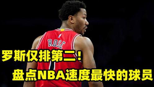 盘点NBA现役速度最快的球员 罗斯未登榜首,第一竟已打不上球?