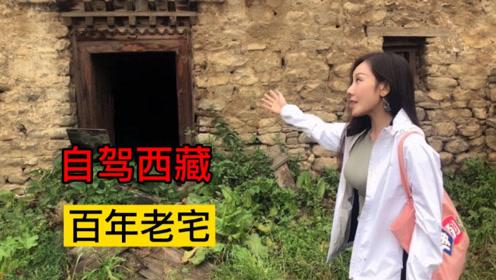 妹子和闺蜜自驾西藏,发现废弃的百年老宅,进去2分钟就吓跑了