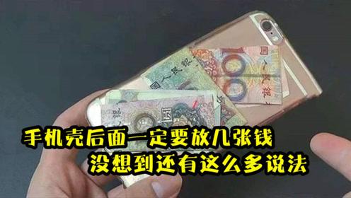手机壳后面一定要放几张钱,没想到还有这么多说法,听听是迷信吗