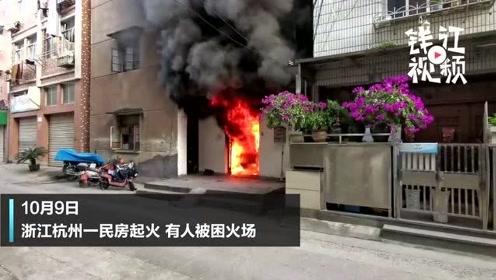 危急!杭州一辆奥迪堵住消防通道,消防员联合群众一起抬车救下屋内被困人员