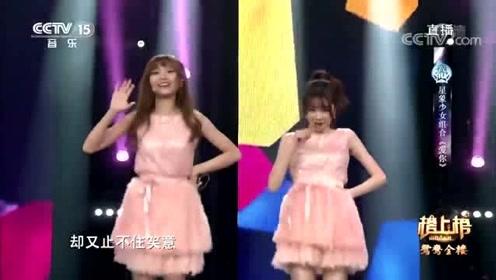 形象少女演唱《爱你》,四位甜美女神,唱出初恋的甜美!