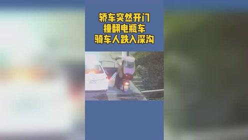轿车突然开门,撞翻电瓶车,骑车人跌入深g