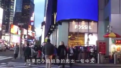 中国小伙到日本,用中式日语问路,结果把小姐姐急的彪出一句中文!