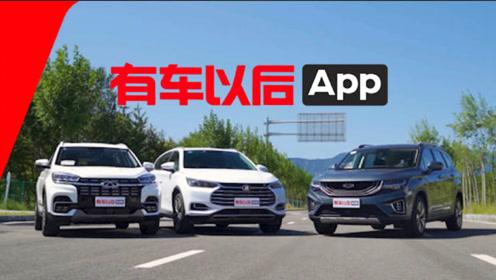 【视频】国产中型SUV之战!豪越、唐、瑞虎8谁才是最佳之选