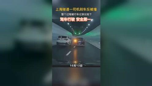 上海隧道一司机别车反被撞,整个过程被行车记录仪拍下!