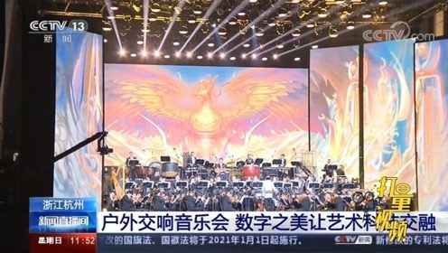 浙江杭州:户外交响音乐会,数字之美让艺术科技交融
