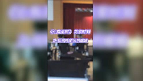花絮放送唏嘘cp的官方自拍?!