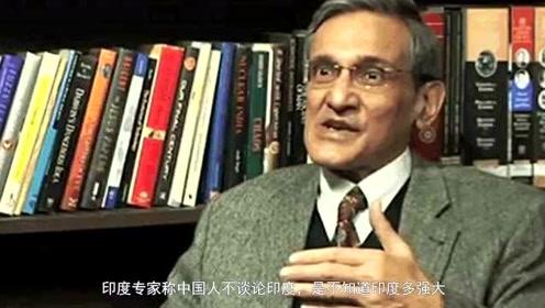 印度专家:中国人不谈论印度,是不知道印度多强大!网友:或许吧