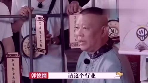 德云社:受教了,师父郭德纲谈相声行业话儿