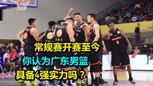 CBA常规赛开赛至今!你认为广东男篮具备4强实力吗?