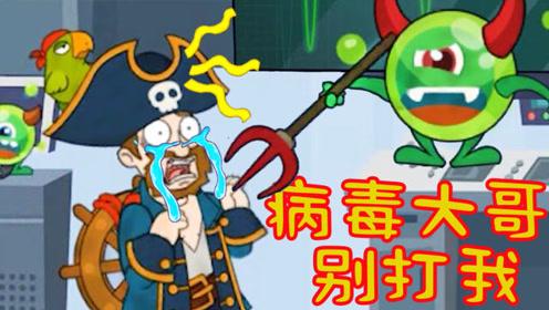 救救小老弟:偷鸡不成蚀把米,一不小心被病毒大军包围了!