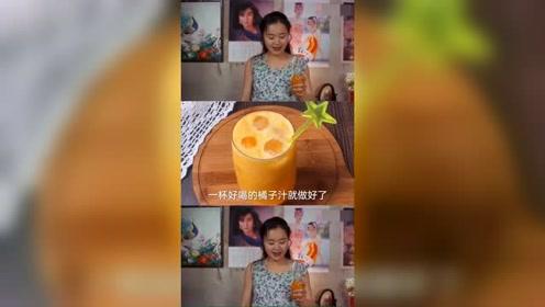 橘子酸了就试试这个做法,很好喝#快手美食#快手美食家#人人都是美食家