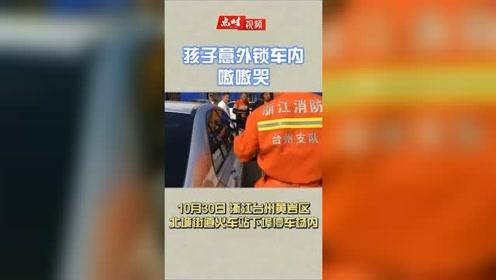 3岁儿童被意外锁车内哭到满身大汗 消防员1分钟解救