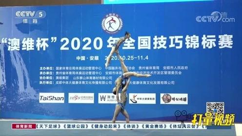 2020年全国技巧锦标赛完美收官