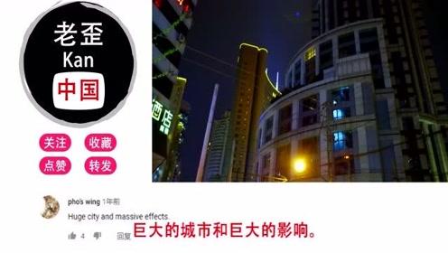 《上海旅游实拍》,外国网友:中国人的成就令人钦佩