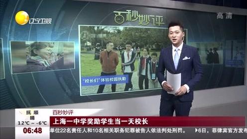 上海一中学奖励学生当一天校长
