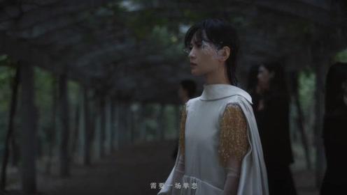 周笔畅新曲《别》MV公开,好特别的风格,你们听了吗?