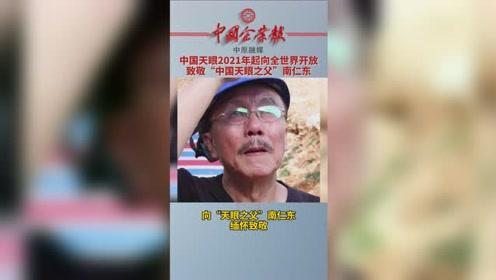 """您看到了吗?中国天眼FAST明年将向世界开放 致敬""""天眼之父""""南仁东!"""
