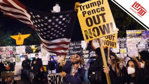 """特朗普要求停止计票惹众怒 美多地民众游行要求""""特朗普下台"""""""