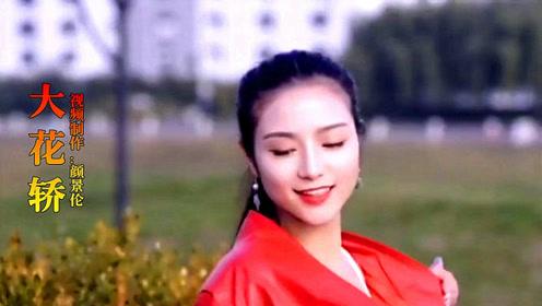 美女演唱《大花轿》,人美歌美,好听好看!