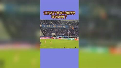 江苏苏宁首夺中超冠军!球迷沸腾了!