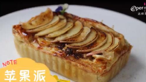 Eper厨房|家庭版简易苹果派,酥甜酥甜,赶紧和视频一起学起来吧