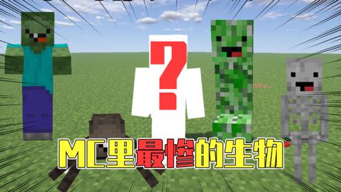 悟空说游:揭秘MC最惨生物!比村民还要惨的究竟是谁?