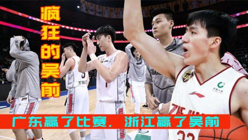 卫冕冠军送浙江首败,广东赢了比赛,浙江赢了CBA库里吴前