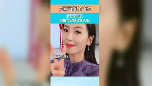 刘涛直播11小时后赶早班机 自拍妆容精致状态好