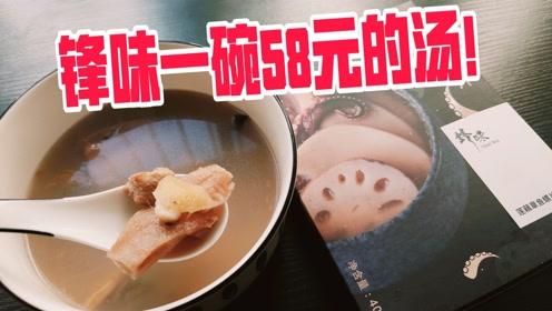 试吃58元买的锋味新品猪腱汤,打开后直接破防了!