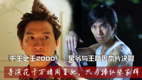 千王之王2000:星爷客串片酬一天150万,导演恶搞