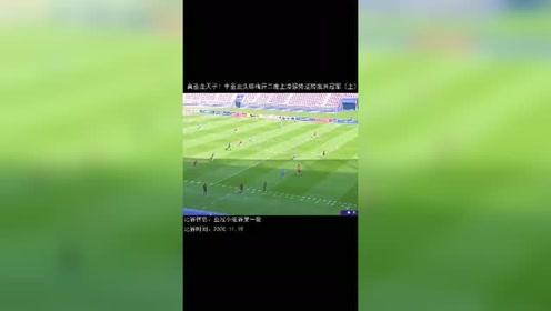 2020亚冠首秀,中超球队开门红,国产神锋献绝杀!