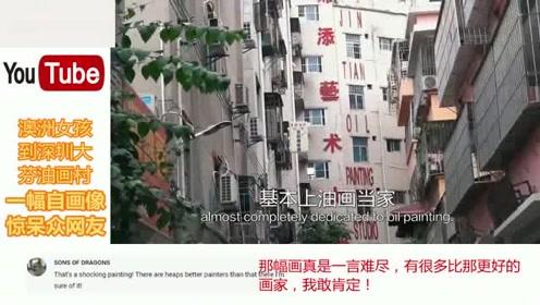 老外看中国:澳洲女孩游深圳 一幅自画像惊到国外网友:最多值50元!