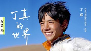 《丁真的世界》首发!丁真为家乡四川拍摄超燃宣传片