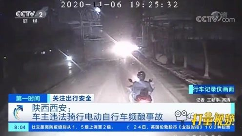 西安:电动车司机酒驾、看手机、占车道,结果撞上客车