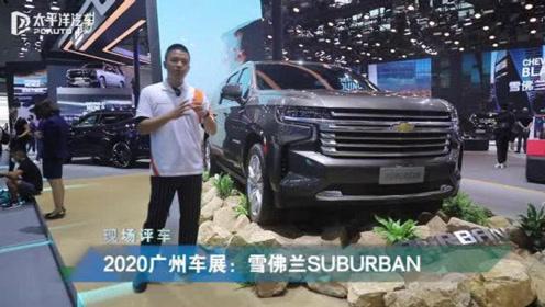2020广州车展视频评车:雪佛兰Su*ur*an