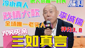 """""""老实人""""李诚儒三如真言舌战在场""""戏精"""""""