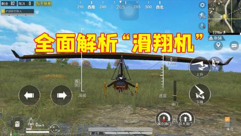 和平精英:滑翔机到底怎么样?玩家表示真的一言难尽!