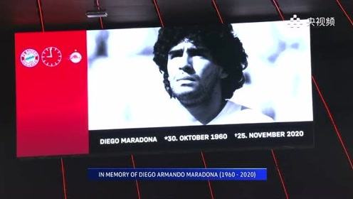 缅怀传奇 欧冠赛场集体哀悼马拉多纳